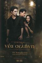 The Twilight Saga: New Moon - Greek Movie Poster (xs thumbnail)