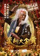 Huang Jin Da Jie An - Chinese Movie Poster (xs thumbnail)