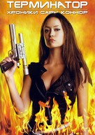 """Terminator: The Sarah Connor Chronicles"" - Russian Movie Cover (xs thumbnail)"
