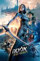 Alita: Battle Angel - Israeli Video on demand movie cover (xs thumbnail)