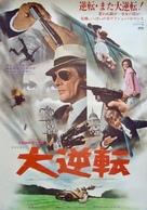 Crossplot - Japanese Movie Poster (xs thumbnail)