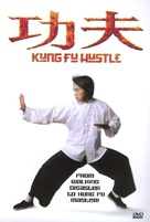 Kung fu - DVD cover (xs thumbnail)
