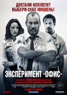 The Belko Experiment - Russian Movie Poster (xs thumbnail)
