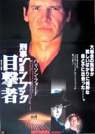 Witness - Japanese Movie Poster (xs thumbnail)