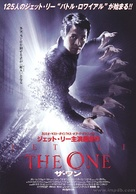 The One - Japanese Movie Poster (xs thumbnail)