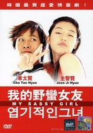 My Sassy Girl - Chinese Movie Cover (xs thumbnail)