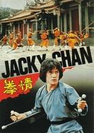 Spiritual Kung Fu - Movie Poster (xs thumbnail)