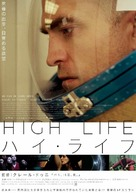 High Life - Japanese Movie Poster (xs thumbnail)