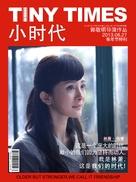 Xiao shi dai - Chinese Movie Poster (xs thumbnail)