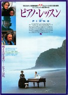 The Piano - Japanese Movie Poster (xs thumbnail)
