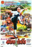 Nan bei Shao Lin - Thai Movie Poster (xs thumbnail)