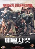 Full Metal Jacket - South Korean Movie Poster (xs thumbnail)