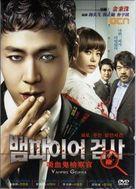 """Vampire Prosecutor"" - Chinese DVD movie cover (xs thumbnail)"