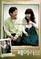 The Fair Love - South Korean Movie Poster (xs thumbnail)