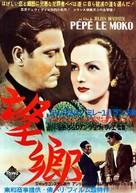 Pépé le Moko - Japanese Movie Poster (xs thumbnail)
