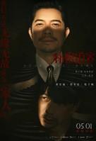Mi Mi Fang Ke - Chinese Movie Poster (xs thumbnail)