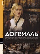 Dogville - Russian DVD movie cover (xs thumbnail)