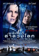 The Trials of Cate McCall - Thai Movie Poster (xs thumbnail)