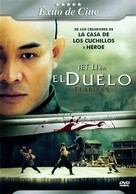 Huo Yuan Jia - Mexican Movie Cover (xs thumbnail)