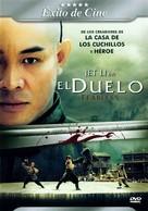 Huo Yuan Jia - Mexican Movie Cover (xs thumbnail)