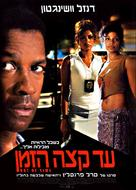 Out Of Time - Israeli Movie Poster (xs thumbnail)