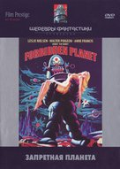 Forbidden Planet - Russian DVD cover (xs thumbnail)