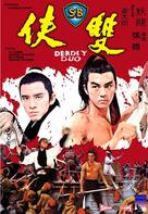 Shuang xia - Hong Kong Movie Cover (xs thumbnail)