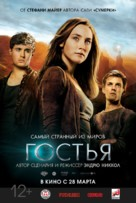The Host - Russian Movie Poster (xs thumbnail)