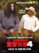 Scary Movie 4 - Taiwanese Movie Poster (xs thumbnail)