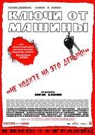 Clefs de bagnole, Les - Russian poster (xs thumbnail)