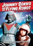 """""""Jaianto robo"""" - DVD cover (xs thumbnail)"""