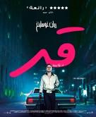 Drive - Tunisian Movie Poster (xs thumbnail)