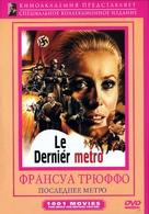 Le dernier métro - Russian DVD cover (xs thumbnail)