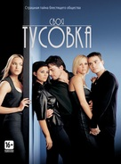 The In Crowd - Russian DVD cover (xs thumbnail)