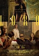 Loro - South Korean Movie Poster (xs thumbnail)
