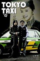 Tokyo Taxi - South Korean Movie Poster (xs thumbnail)
