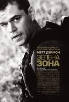 Green Zone - Ukrainian Movie Poster (xs thumbnail)