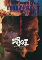 Lord of the Flies - Japanese Movie Poster (xs thumbnail)