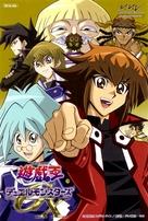 """Yûgiô"" - Japanese Movie Poster (xs thumbnail)"