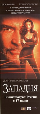 Entrapment - Russian Movie Poster (xs thumbnail)