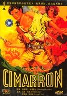 Cimarron - Chinese DVD cover (xs thumbnail)