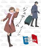 """Nodame cantabile"" - Japanese Movie Cover (xs thumbnail)"