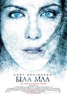 Whiteout - Ukrainian Movie Poster (xs thumbnail)