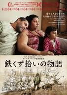 Epizoda u zivotu beraca zeljeza - Japanese Movie Poster (xs thumbnail)