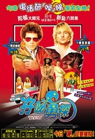 Starsky And Hutch - Hong Kong Movie Poster (xs thumbnail)