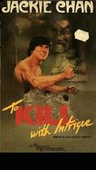 Jian hua yan yu Jiang Nan - VHS cover (xs thumbnail)