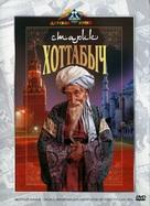 Starik Khottabych - Russian DVD cover (xs thumbnail)