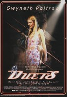 Duets - Movie Poster (xs thumbnail)
