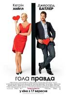 The Ugly Truth - Ukrainian Movie Poster (xs thumbnail)