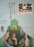 Cul-de-sac - Japanese Movie Poster (xs thumbnail)